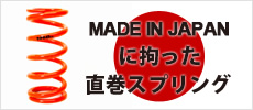 MADE IN JAPANに拘った直巻スプリング
