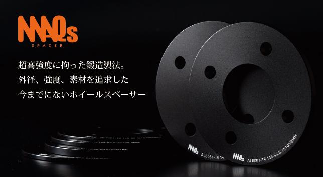 超高強度に拘った鍛造製法。外径、強度、素材を追求した今までにないホイールスペーサー